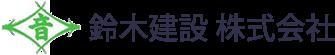 鈴木建設 株式会社